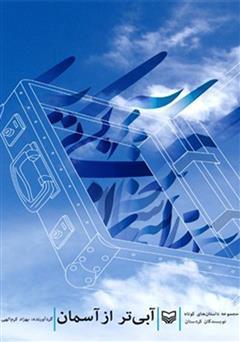 کتاب آبی تر از آسمان (مجموعه داستان های کوتاه نویسندگان کردستان)