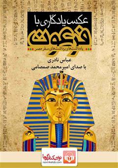 دانلود کتاب صوتی عکس یادگاری با فرعون