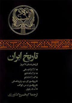 دانلود کتاب تاریخ ایران زمین از زمان باستان تا امروز
