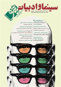 دانلود مجله سینما و ادبیات - شماره 43