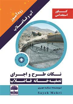 دانلود کتاب زودآموز آب و فاضلاب: نکات طرح و اجرای تصفیه خانه فاضلاب