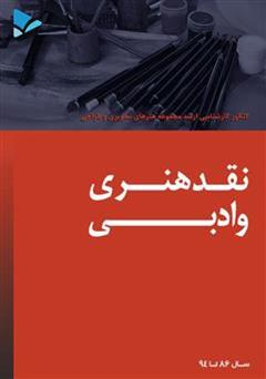 دانلود کتاب نقد هنری و ادبی