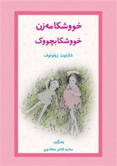 دانلود کتاب خووشکا مهزن خووشکا بچووک (خواهر بزرگ، خواهر کوچک)