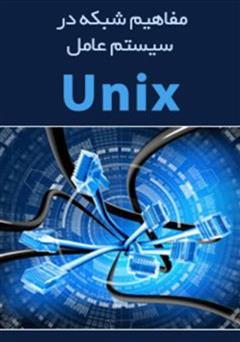 کتاب مفاهیم شبکه در سیستم عامل UNIX