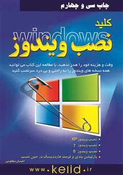 دانلود کتاب کلید نصب ویندوز