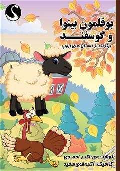 دانلود کتاب بوقلمون بینوا و گوسفند