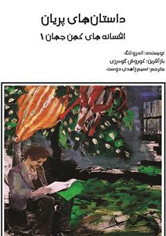 دانلود کتاب داستانهای پریان: افسانههای کهن جهان 1