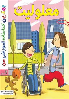 دانلود کتاب معلولیت