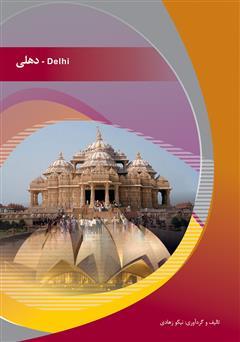دانلود کتاب دهلی (Delhi)