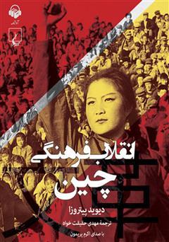 دانلود کتاب صوتی انقلاب فرهنگی چین