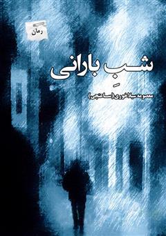 دانلود رمان شب بارانی