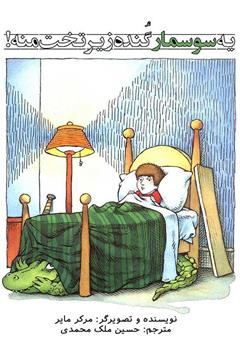 دانلود کتاب یه سوسمار گُنده زیر تخت منه
