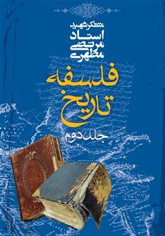 دانلود کتاب فلسفه تاریخ - جلد دوم