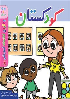 دانلود کتاب کودکستان