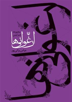 دانلود کتاب ارغوانیها: مجموعه شعر آیینی