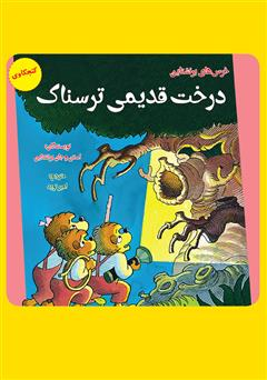 دانلود کتاب درخت قدیمی ترسناک