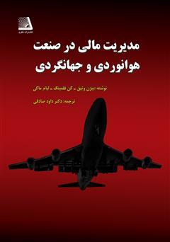 دانلود کتاب مدیریت مالی در صنعت هوانوردی و جهانگردی