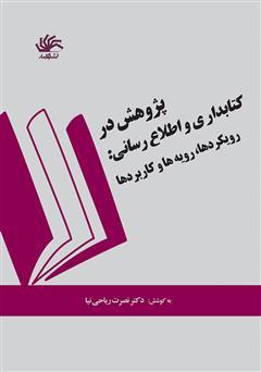 دانلود کتاب پژوهش در کتابداری و اطلاع رسانی؛ رویکردها، رویهها و کاربردها