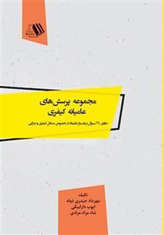 دانلود کتاب مجموعه پرسشهای عامیانه کیفری: حاوی 29 سوال و پاسخ عامیانه در خصوص مسائل کیفری و جزایی