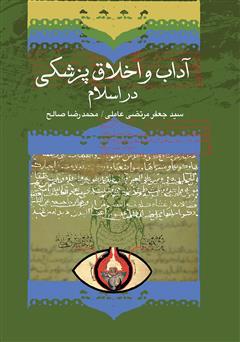 دانلود کتاب آداب طبی و اخلاق پزشکی در اسلام