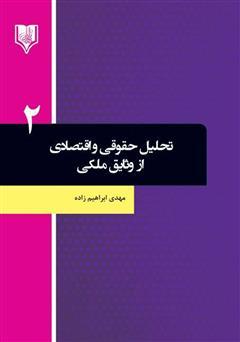 دانلود کتاب تحلیل حقوقی و اقتصادی از وثایق ملکی