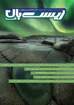 دانلود ماهنامه اختصاصی زیستبان آب - شماره بیست و چهارم؛ شهریور 97