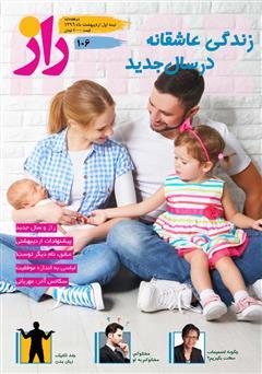 مجله راز - شماره 106
