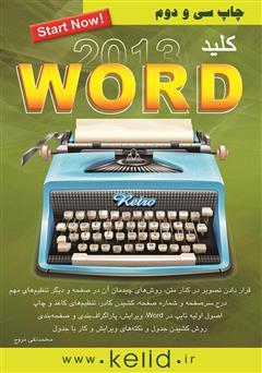 دانلود کتاب کلید Word 2013