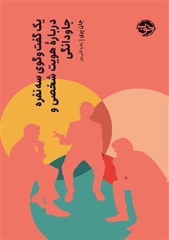 دانلود کتاب یک گفتگوی سه نفره درباره هویت شخصی و جاودانگی