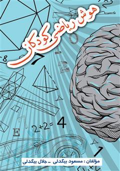 دانلود کتاب هوش ریاضی کودکان