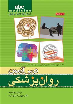 دانلود کتاب درس آزمون روان پزشکی