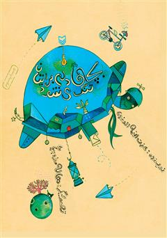 دانلود کتاب بچهها دلم برایتان تنگ میشود