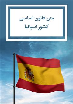 دانلود کتاب قانون اساسی کشور اسپانیا
