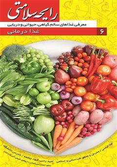 دانلود کتاب رایحه سلامتی 6: غذا درمانی