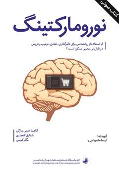 دانلود کتاب صوتی نورومارکتینگ