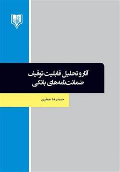 دانلود کتاب آثار و تحلیل قابلیت توقیف ضمانت نامههای بانکی