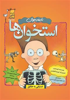 دانلود کتاب نابغه جوان: استخوانها