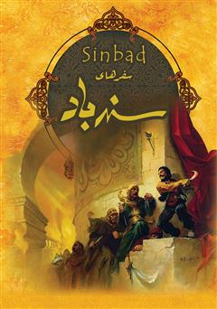 دانلود کتاب سفرهای سندباد: داستانی از داستانهای هزار و یک شب