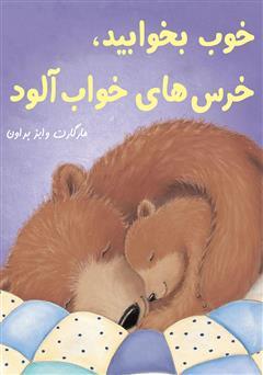 دانلود کتاب خوب بخوابید، خرسهای خواب آلود