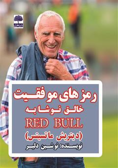 دانلود کتاب رمزهای موفقیت خالق نوشابه RED BULL (دیتریش ماتسیتس)