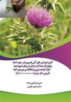 دانلود کتاب کاربرد پوششهای آلی پلیمری بذر، جهت احیا بیولوژیک منشا گرد و غبار با رویکرد بهبود بنیه ی اولیه گیاه به شوری