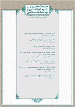 دانلود فصلنامه مطالعات کاربردی در علوم اجتماعی و جامعهشناسی - شماره 6