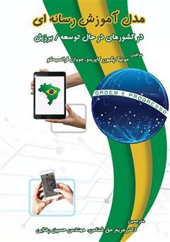 دانلود کتاب مدل آموزش رسانهای (در کشورهای در حال توسعه/برزیل)