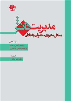 دانلود کتاب مدیریت دانش: مسائل مدیریتی، حقوقی و اخلاقی