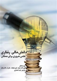 دانلود کتاب دانش مالی رفتاری: علمی ضروری برای همگان