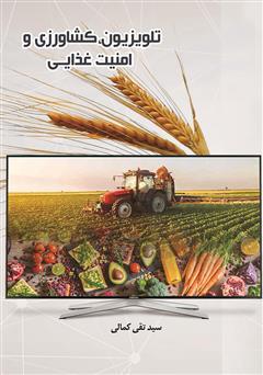 دانلود کتاب تلویزیون، کشاورزی و امنیت غذایی