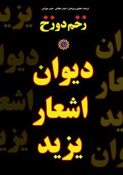 دانلود کتاب دیوان شعر یزید ابن معاویه