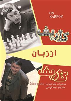 دانلود کتاب کارپف از زبان کارپف: خاطرات یک قهرمان شطرنج جهان