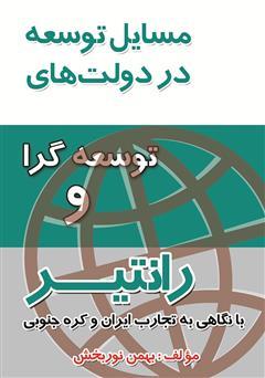 دانلود کتاب مسائل توسعه در دولتهای رانتیر و توسعهگرا