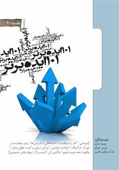 دانلود کتاب 101 ایده برتر - جلد دهم
